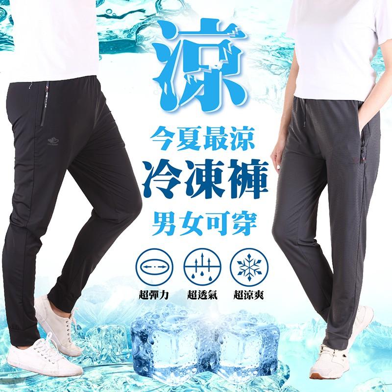 YT SHOP【冰鋒褲】四面彈力休閒縮口運動褲