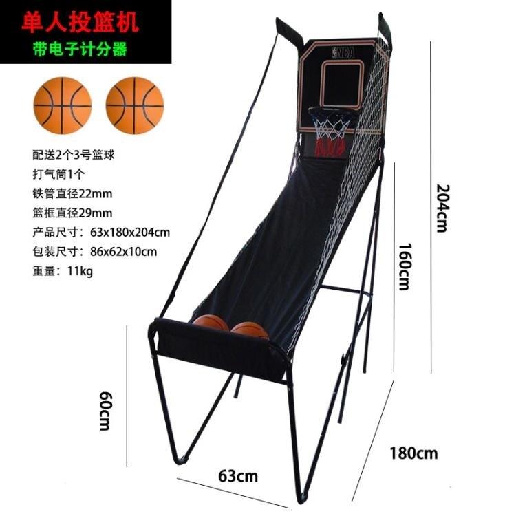 投籃機 自動記分電子單人投籃機 成人室內籃球架 兒童娛樂游戲活動籃球架 MKS