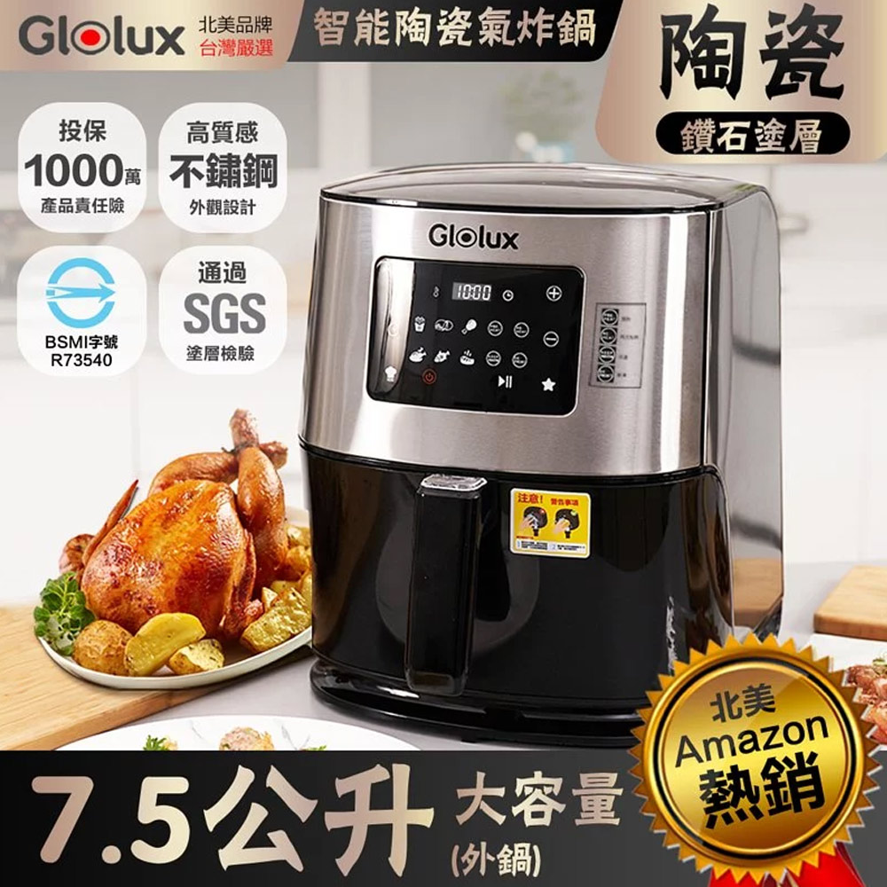 GLOLUX 7.5L陶瓷智能氣炸鍋1500W GLX6001AF