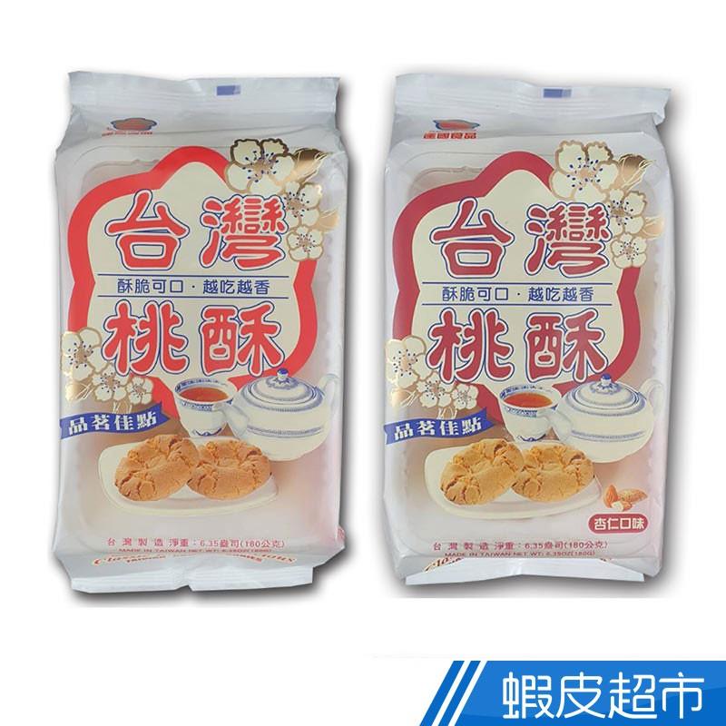 逢國食品 台灣桃酥/杏仁桃酥 180G 台灣熱銷 傳統零食 現貨 蝦皮直送 (部分即期)