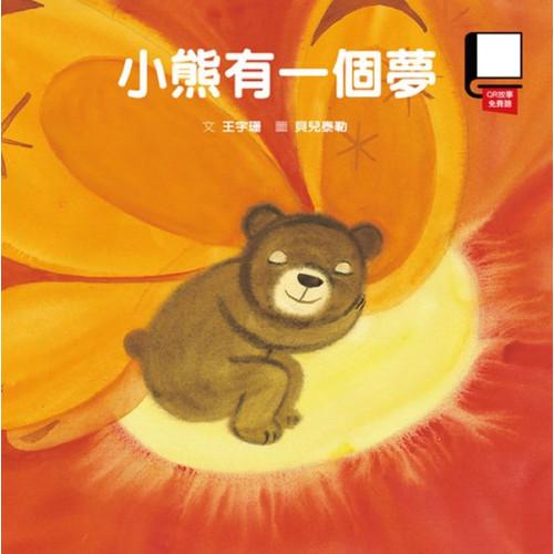 小熊有一個夢【城邦讀書花園】