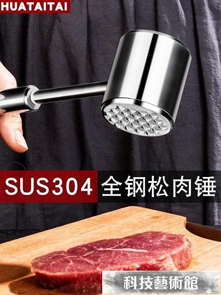 鬆肉針 家用304不銹鋼牛排松肉錘廚房牛扒嫩肉器敲打肉錘砸斷筋器敲針