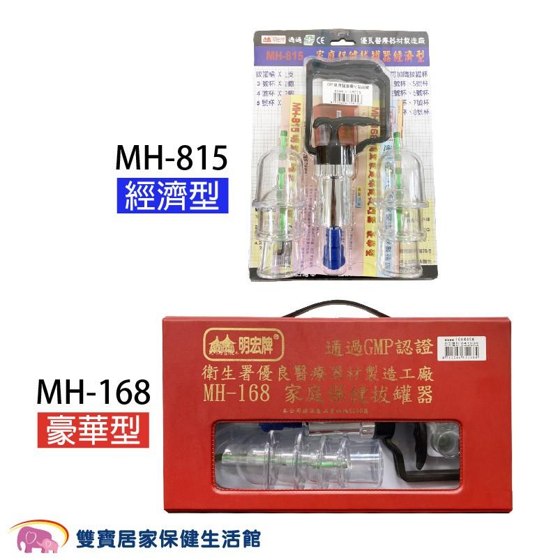 明宏 拔罐器 台灣製 明宏家庭保健拔罐器 MH-168 MH-815 神農氏