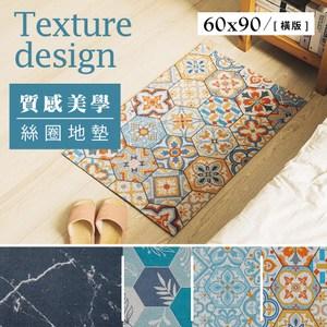 【dayneeds】60x90cm 質感美學系列絲圈地墊(4款可選)藍色六邊形