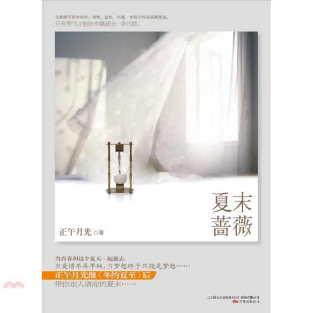 《萬卷出版公司》夏末薔薇(簡體書)[5折]