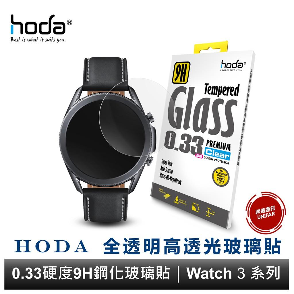 hoda Samsung Galaxy Watch 3 41mm/45mm 全透明高透光9H鋼化玻璃保護貼 (2片/組)