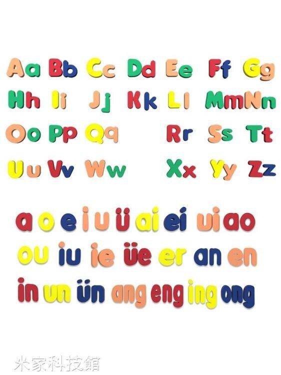 冰箱貼 兒童黑板26個大小寫英文字母數字拼音教學磁性冰箱貼磁鐵磁力教具 樂生活 雙11