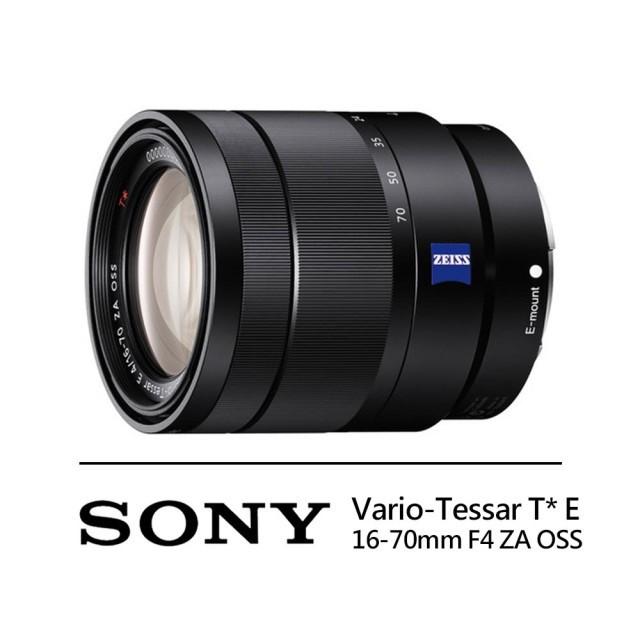 【SONY】SEL1670Z 卡爾蔡司 Vario-Tessar T* E 16-70mm F4 ZA OSS (公司貨