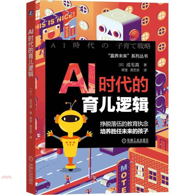 《機械工業出版社》AI時代的育兒邏輯(簡體書)[75折]
