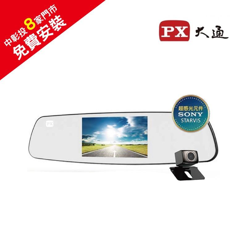 大通 V90 後視鏡高畫質雙鏡行車記錄器+32G記憶卡(超級星光雙鏡王) 限量贈GPS