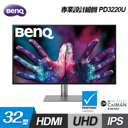 【BenQ 明基】PD3220U 32型 4K UHD 專業設計繪圖螢幕 【贈竹炭乾燥包】