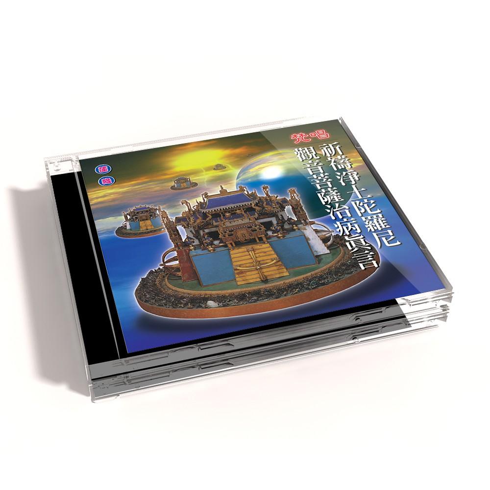 【新韻傳音】祈禱淨土陀羅尼/觀音菩薩治病真言(梵唱) CD MSPCD-1016