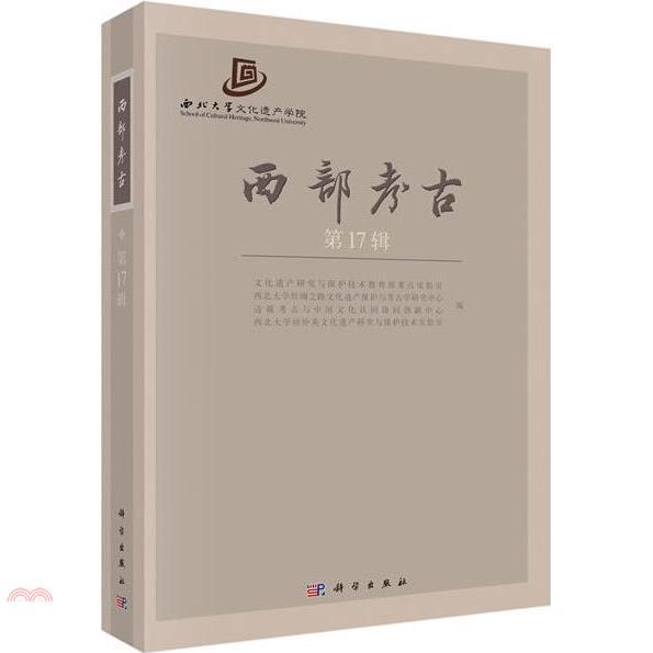 《科學出版社》西部考古‧第17輯(簡體書)[75折]