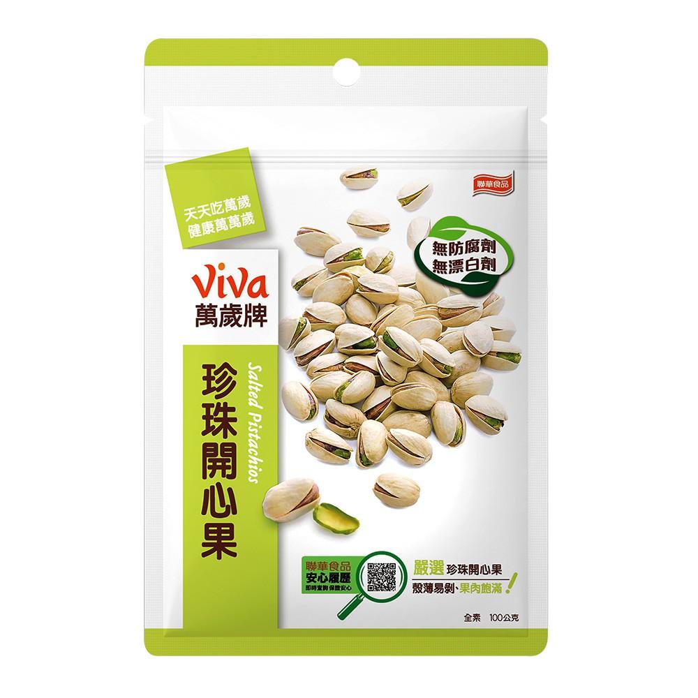 【萬歲牌】原味珍珠開心果(100g)