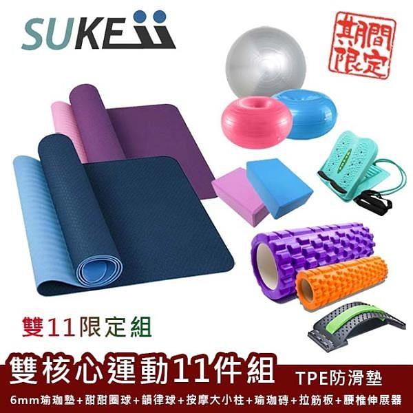 【南紡購物中心】TPE-6mm雙色瑜珈墊雙核心運動11件套