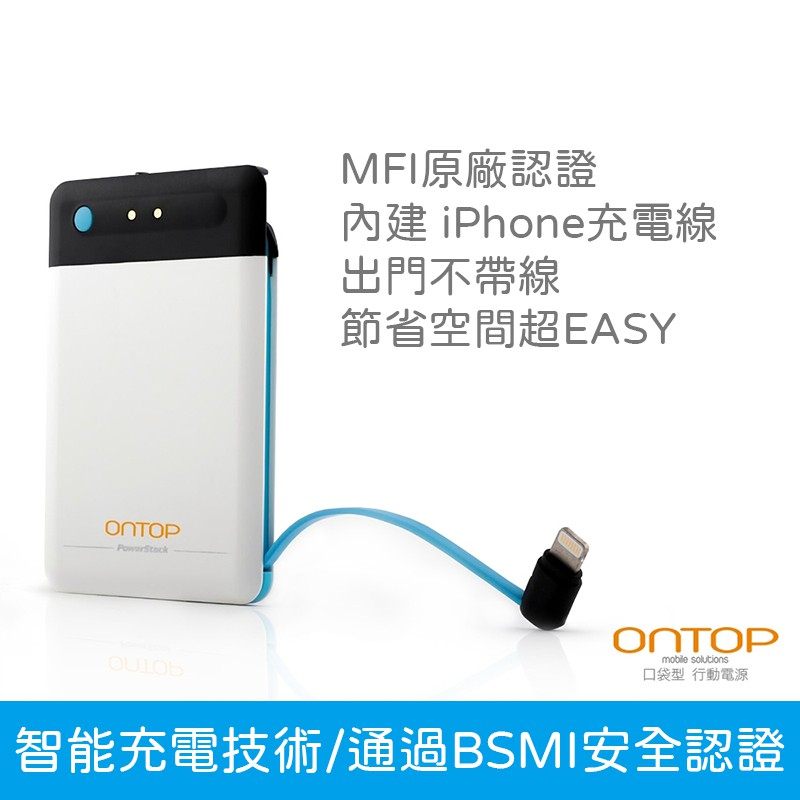 ONTOP TPS-2500 名片型行動電源(iphone專用) 2入享超值價 贈充電底座