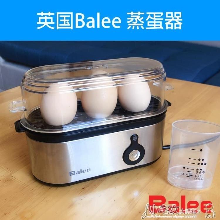 煮蛋器 英國Balee煮蛋器全自動蒸蛋機小型1人家用迷你2枚便攜辦公室神器