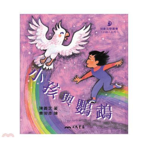 《三民》小孩與鸚鵡(精裝)[36折]