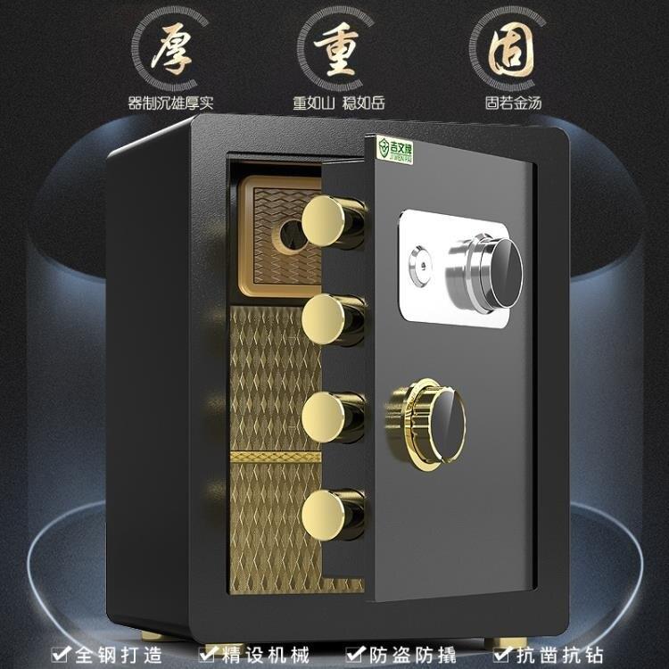 吉文牌保險櫃機械鎖帶鑰匙家用小型超小迷你高45cm機械密碼保險箱LX