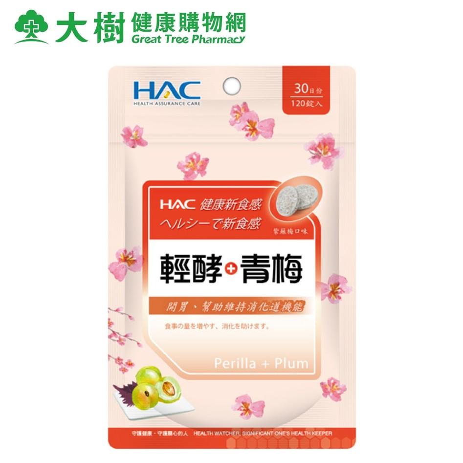 永信HAC 輕酵+青梅口含錠120粒/袋 大樹