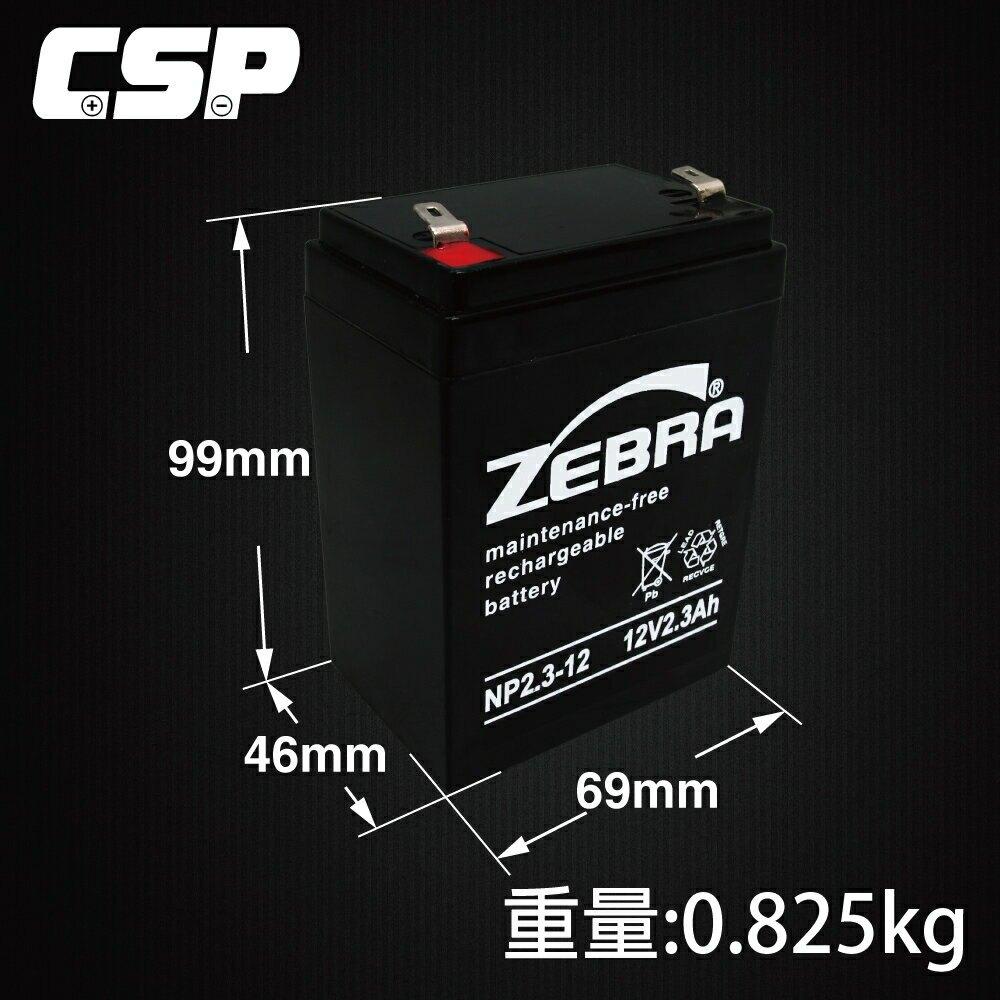 【CSP】NP2.3-12 鉛酸電池12V2.3AH/電動玩具車/兒童電動車/電子秤/緊急照明燈/緊急照明電池