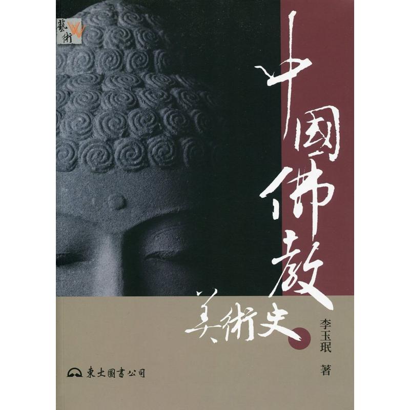 中國佛教美術史(平裝)[95折]11100028368