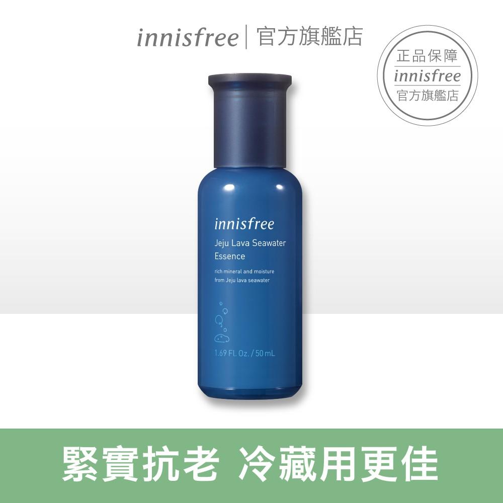 innisfree 濟州熔岩海洋水精華 50ml 官方旗艦店
