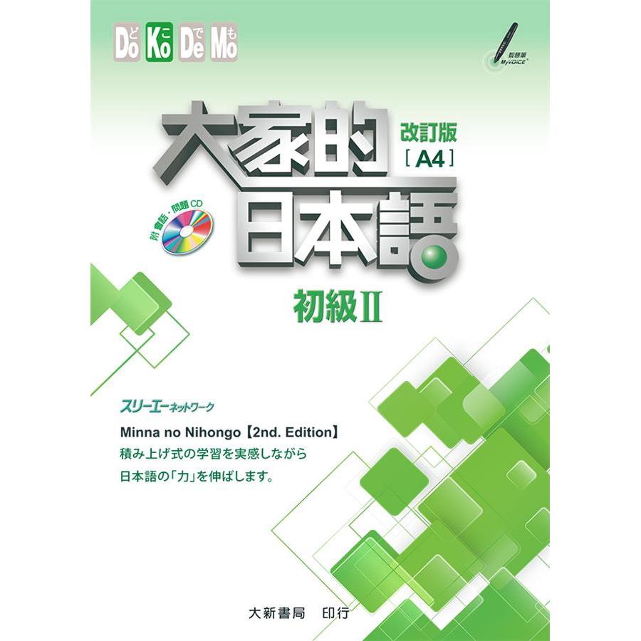 大家的日本語初級 II (改訂版A4)/スリーエーネットワーク 誠品eslite