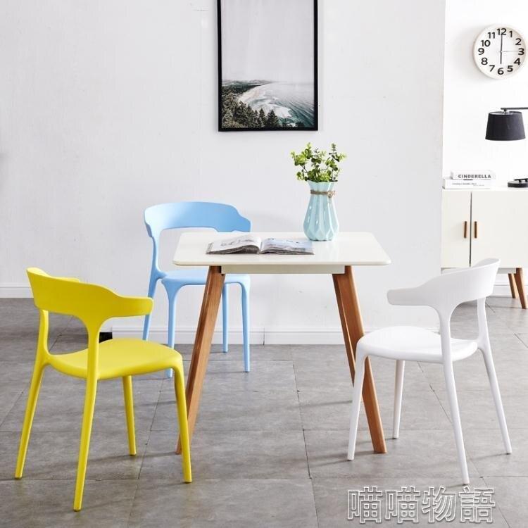 靠椅 靠背椅北歐牛角塑料椅子靠背大人靠椅成人膠椅家用塑膠餐椅加厚現代簡約    【新年鉅惠】