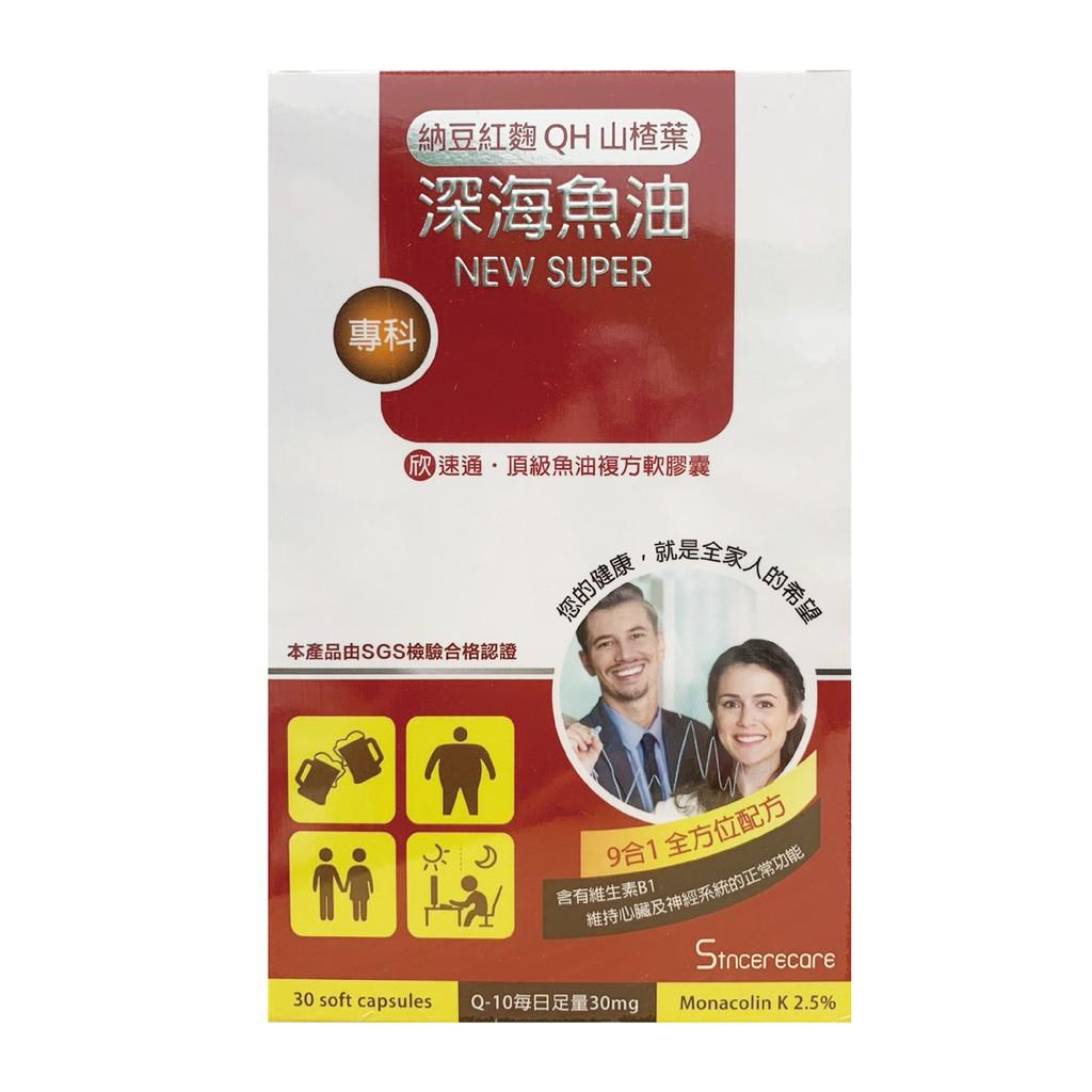 橙心欣速通頂級魚油複方軟膠囊30T【富康活力藥局】
