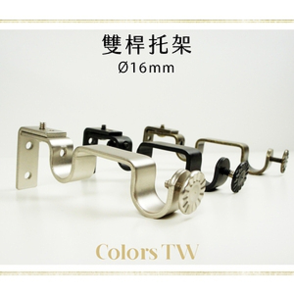 托架 雙桿窗簾桿專用 2入1組 桿徑對應16mm 五金用品  配件古銅