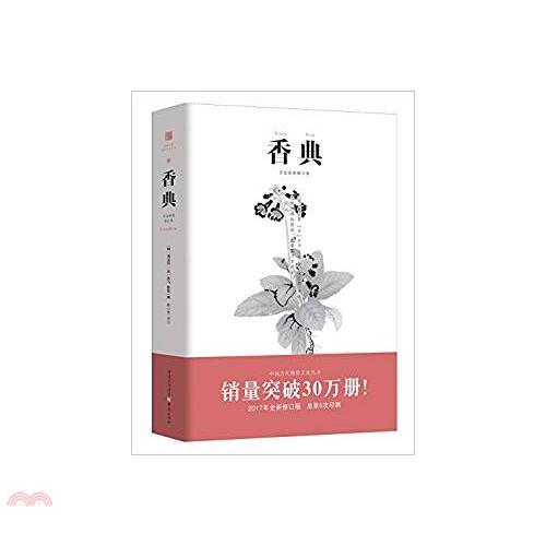 《重慶出版社》香典(手繪彩圖修訂版) (簡體書)[75折]
