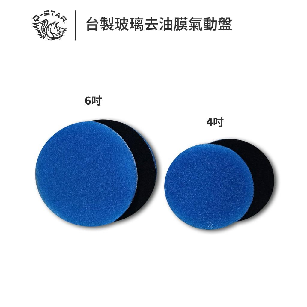 Q-STAR 4吋6吋玻璃油膜拋光綿 玻璃油膜/油膜去除/拋光海綿/拋光棉/氣動棉/玻璃粉/玻璃膏