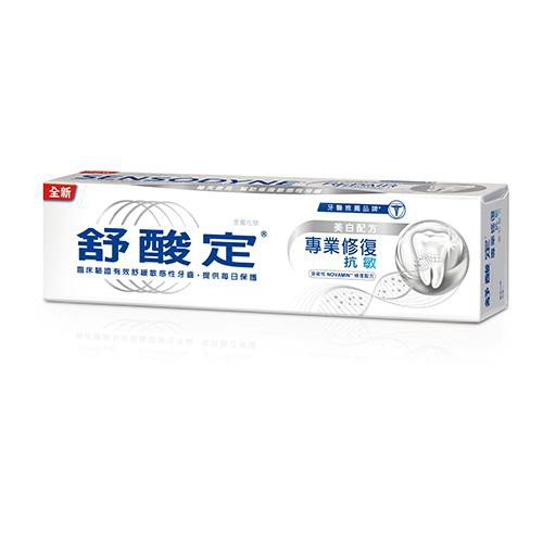 舒酸定專業修復抗敏牙膏-溫和美白100g【愛買】