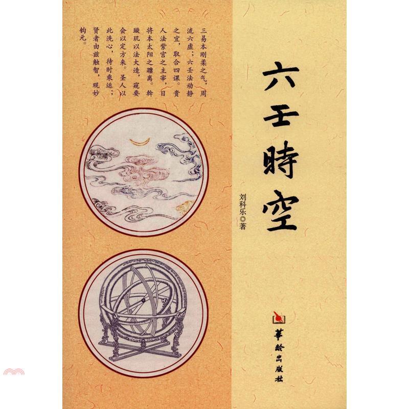《華齡出版社》六壬時空(簡體書)[87折]