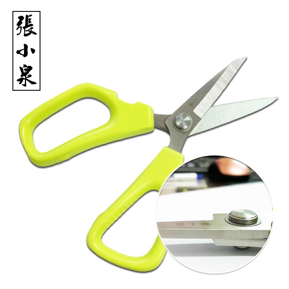 張小泉漁工剪刀