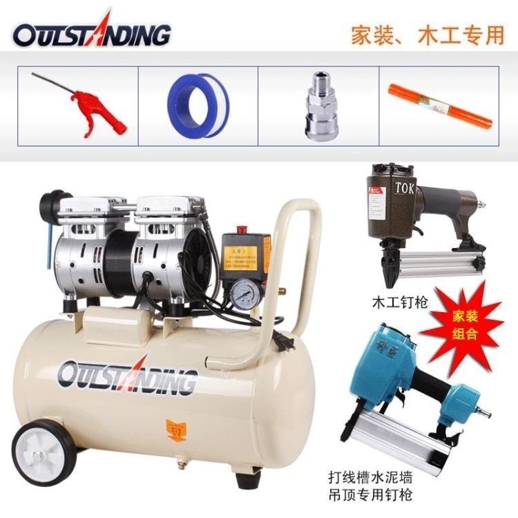 空壓機奧突斯空壓機氣泵無油靜音220v木工 套餐氣釘槍小型空氣壓縮機