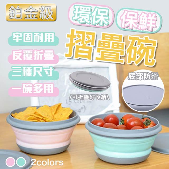 環保保鮮摺疊碗三件套 鉑金級 保鮮盒 折疊碗 矽膠材質 戶外 旅行 野餐【17購】 G1803