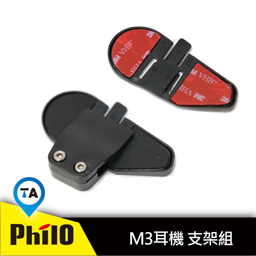 【Philo 飛樂】 獵鯊M3配件組 支架 貼式支架 夾式支架 配件