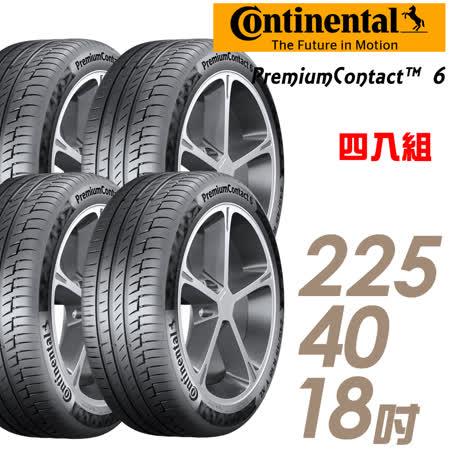 【Continental 馬牌】PremiumContact 6 舒適操控輪胎_四入組_225/40/18(PC6_車麗屋)