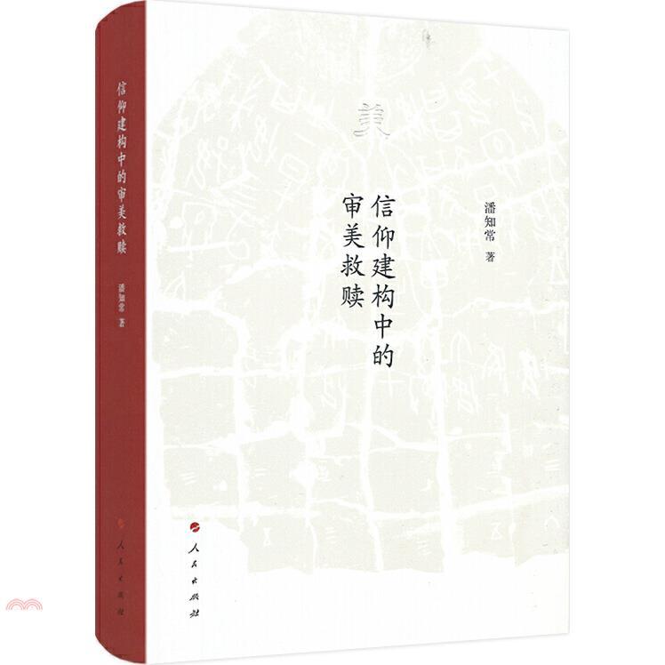 《人民出版社》信仰建構中的審美救贖(簡體書)(精裝)[75折]