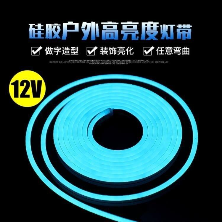 LED硅膠柔軟燈帶柔性霓虹戶外防水廣告貼片高亮招牌軟燈條工程