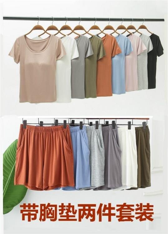 帶罩杯BRA-tT恤短褲套裝女夏帶胸墊罩杯內衣一體寬鬆半袖兩件套  潮流居家 雙11