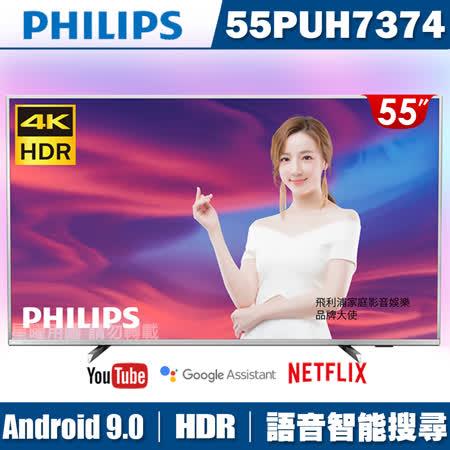 【PHILIPS飛利浦】55吋4K Android聯網液晶+視訊盒55PUH7374★送桌上型基本安裝★