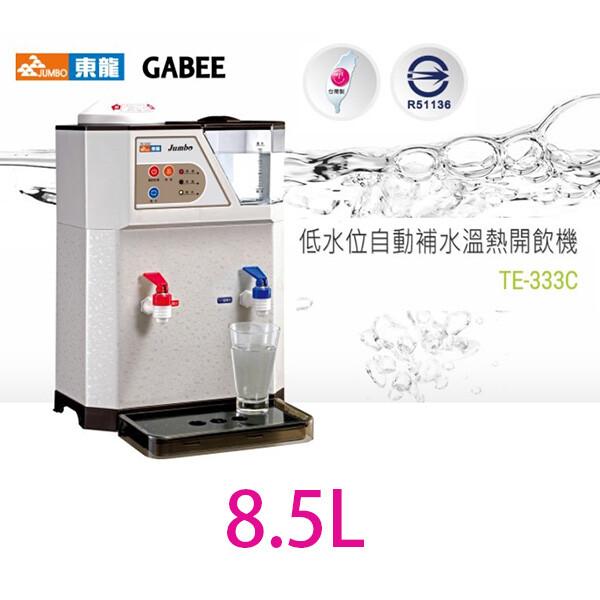 東龍 te-333c  溫熱 8.5l 開飲機