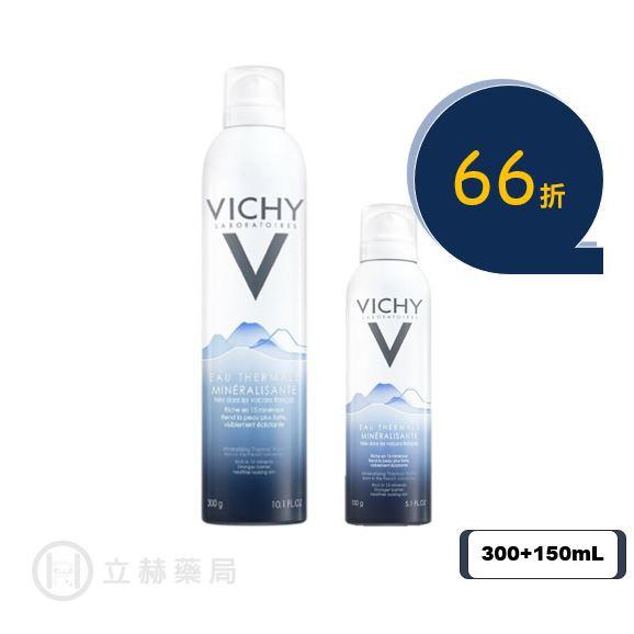 薇姿 VICHY 火山礦物溫泉水 300 mL 贈送150mL 特惠組【立赫藥局】