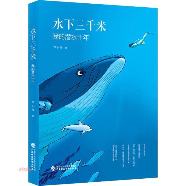 水下三千米:我的潛水十年(簡體書)[65折]