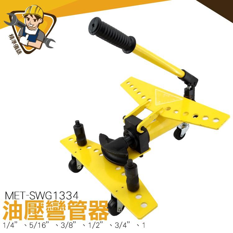 油壓彎管器 彎管機手動 4寸液壓彎管器 無縫鍍鋅管 鐵彎管 彎管工具 彎管機 銅管 MIT-SWG1334