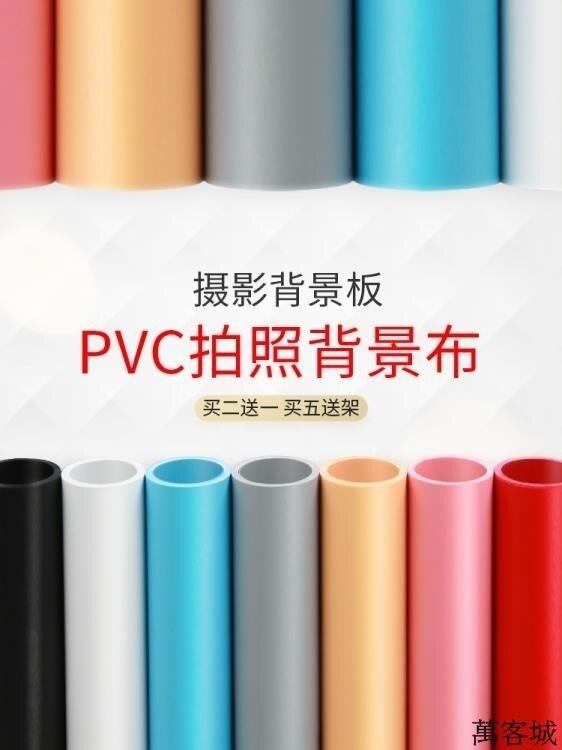磨砂pvc背景板拍照背景布拍攝背景紙攝影棚倒影攝影白黑灰色背景布攝影道具