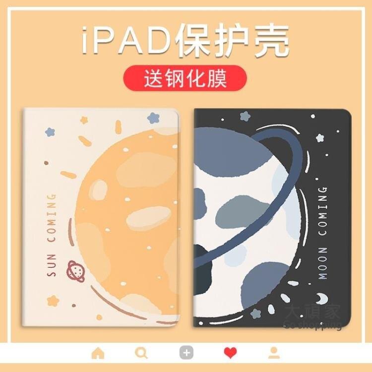 平板套 太陽月亮10.2寸ipad保護套19/18/17適用于蘋果10.5/air1/2/3皮套